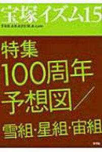 宝塚イズム 15 特集 100周年予想図 / 雪組・星組・宙組 / 薮下哲司 【全集・双書】