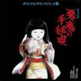 【送料無料】 悪魔の手毬唄 【CD】
