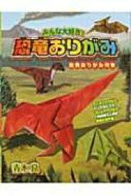 みんな大好き!恐竜おりがみ / 青木良 【本】