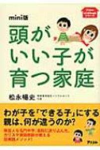 mini版 頭がいい子が育つ家庭 アスコムmini bookシリーズ / 松永暢史 【本】