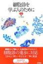 【送料無料】 細胞診を学ぶ人のために 第5版 / 坂本穆彦 【本】