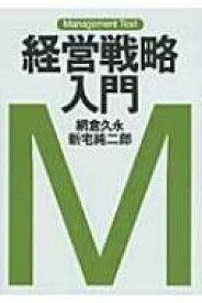 【送料無料】 経営戦略入門 マネジメント・テキスト / 網倉久永 【本】