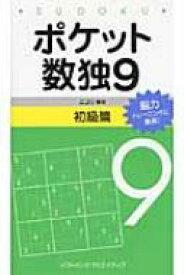 ポケット数独 9 初級篇 / ニコリ 【新書】