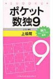 ポケット数独 9 上級篇 / ニコリ 【新書】