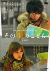 その街のこども 劇場版 【DVD】