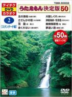 【送料無料】 うたえもん決定版50 (2) スタンダード編 【DVD】