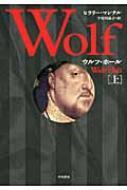 【送料無料】 ウルフ・ホール 上 / ヒラリー・マンテル 【本】