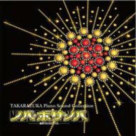 宝塚歌劇団 / Takarazuka Piano Sound Collection 「ノバ・ボサ・ノバ」 【CD Maxi】