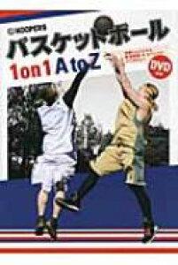 HOOPERSバスケットボール1ON1 ATOZ TWJ BOOKS / フーパーズ 【本】