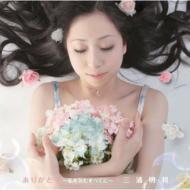 三浦明利 ミウラアカリ / ありがとう 〜私を包むすべてに〜 【CD Maxi】