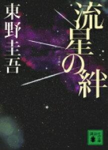 流星の絆 講談社文庫 / 東野圭吾 ヒガシノケイゴ 【文庫】