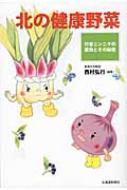 北の健康野菜 行者ニンニクの薬効とその秘密 / 西村弘行 【本】