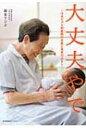 大丈夫やで ばあちゃん助産師のお産と育児のはなし / 坂本フジヱ 【本】