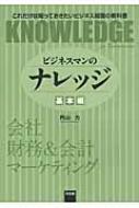 ビジネスマンのナレッジ 基本編 会社・財務 & 会計・マーケティング / 内山力 【本】