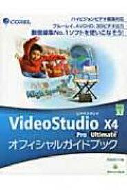 【送料無料】 VideoStudio X4 Pro / Ultimateオフィシャルガイドブック グリーン・プレスデジタルライブラリー / 阿部信行 【本】
