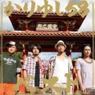 かりゆし58 カリユシゴジュウハチ / かりゆし58 ベスト 【CD】