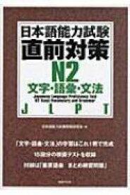 日本語能力試験直前対策 N2文字・語彙・文法 / 日本語能力試験問題研究会 【本】