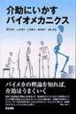 【送料無料】 介助にいかすバイオメカニクス / 勝平純司 【本】