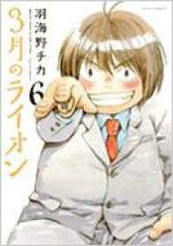 3月のライオン 6 ジェッツコミックス / 羽海野チカ ウミノチカ 【コミック】
