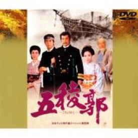 【送料無料】 五稜郭 【DVD】