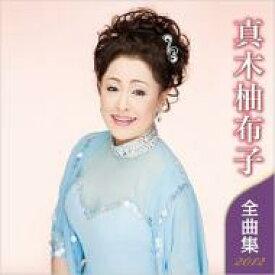 真木柚布子(真木由布子) / 真木柚布子 全曲集 2012 【Cassette】