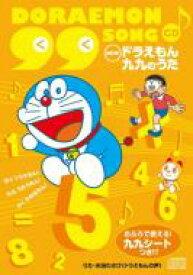 ドラえもん 九九CD〜おふろでつかえる!九九シートつき〜 【CD】