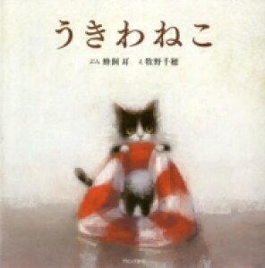 うきわねこ / 蜂飼耳 【絵本】