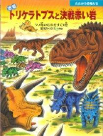 恐竜トリケラトプスと決戦赤い岩 ツノ竜のむれをすくう巻 たたかう恐竜たち / 黒川光広 (黒川みつひろ) 【絵本】
