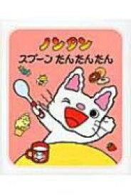 ノンタンスプーンたんたんたん ノンタンあそぼうよ 21 / キヨノサチコ 【絵本】