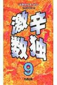 激辛数独 9 【新書】