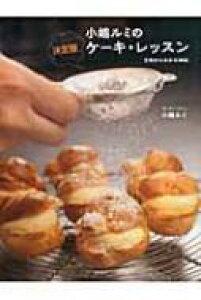 小嶋ルミの決定版ケーキ・レッスン 生地からわかる38品 / 小嶋ルミ 【本】
