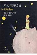 星の王子さま 角川文庫 / アントワーヌ・ド・サン=テグジュペリ 【文庫】