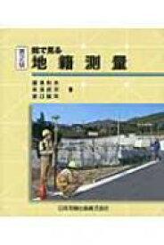 【送料無料】 絵で見る地籍測量 / 国見利夫 【本】