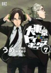 大東京トイボックス 7 バーズコミックス / うめ 【コミック】
