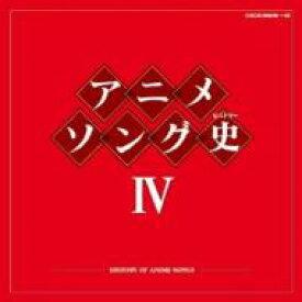 【送料無料】 アニメソング史IV -HISTORY OF ANIME SONGS- 【Blu-spec CD】