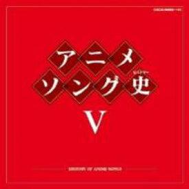 【送料無料】 アニメソング史V -HISTORY OF ANIME SONGS- 【Blu-spec CD】
