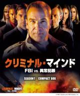 クリミナル・マインド / FBI vs.異常犯罪 シーズン1 コンパクト BOX 【DVD】