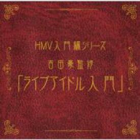 [HMV & ローソン独占盤] HMV入門編シリーズ 吉田豪監修「ライブアイドル入門」 【CD】