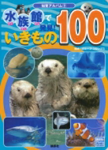 水族館で発見!いきもの100 講談社のアルバムシリーズ / グループコロンブス 【ムック】