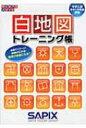 白地図トレーニング帳 中学入試小4〜6年生対象 サピックスメソッド / Sapix 【本】