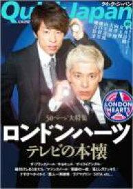 クイック・ジャパン Vol.97 / クイックジャパン(Quick Japan)編集部 【本】