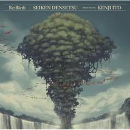 Re: Birth / 聖剣伝説 伊藤賢治アレンジアルバム 【CD】