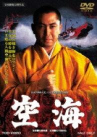 空海 【DVD】