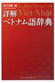 【送料無料】 詳解ベトナム語辞典 / 川本邦衛 【辞書・辞典】