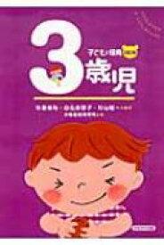 子どもと保育 3歳児 / 大阪保育研究所 【全集・双書】