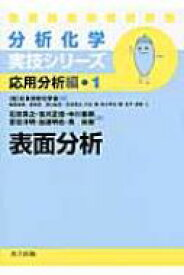 【送料無料】 表面分析 分析化学実技シリーズ 応用分析編 / 石田英之 【全集・双書】