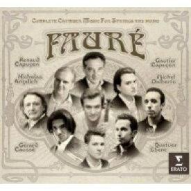 Faure フォーレ / 室内楽作品全集 カプソン兄弟、ダルベルト、アンゲリッシュ、エベーヌ四重奏団(5CD) 輸入盤 【CD】