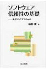 【送料無料】 ソフトウェア信頼性の基礎 モデリングアプローチ / 山田茂(システム工学) 【本】