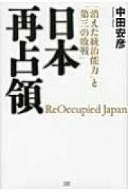 日本再占領 「消えた統治能力」と「第三の敗戦」 / 中田安彦 【本】