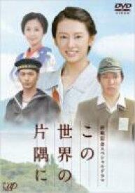 終戦記念スペシャルドラマ この世界の片隅に 【DVD】